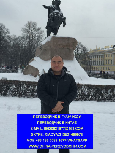 Владимир - переводчик в Гуанчжоу